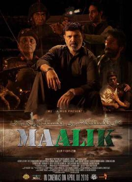 maalik pakistani movie poster
