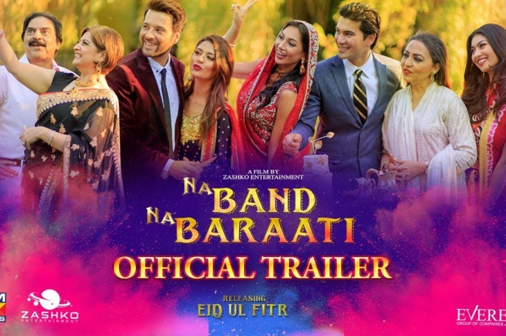 na band na baraati 2018 pakistani movie screenshot