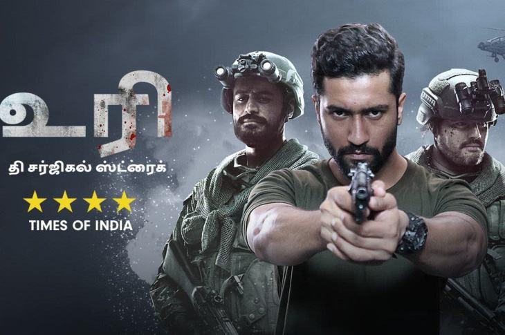 Uri The Surgical Strike indian Movie Screenshot