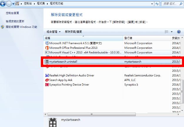 【瀏覽器綁架】首頁綁架mystart search 移除、清除教學!Uninstall/Chrome/firefox/IE   痞凱踏踏   PKstep