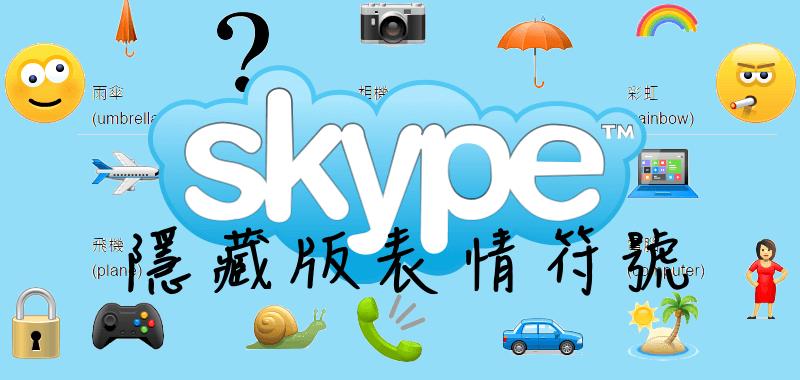 Skype隱藏表情符號表