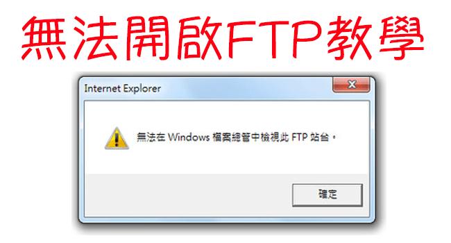 檔案總管無法開啟FTP