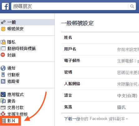 【Facebook】怎麼關閉停止FB影片自動播放?功能設定教學 iOS,系統會關閉你的個人檔案和大部分內容,網頁 | 痞凱踏踏 | PKstep