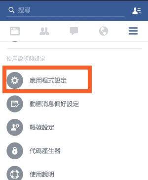 FB影片自動播放關閉教學4