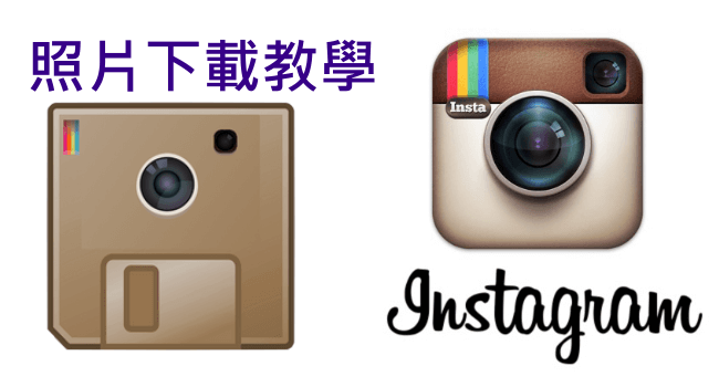 instagram下載照片教學IG