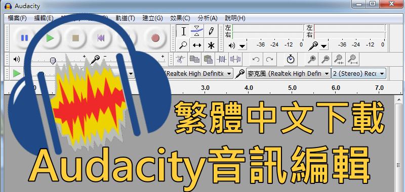 Audacity 2.0.6繁體中文版下載