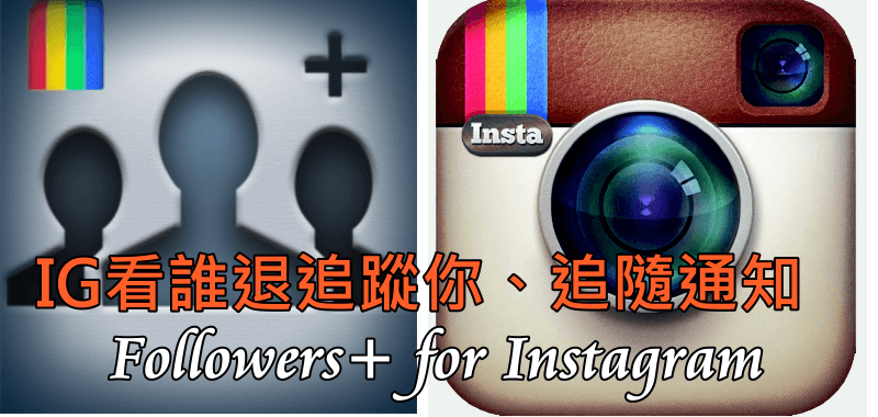 instagram退追蹤通知