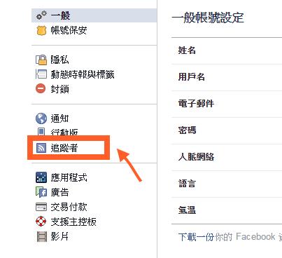 FB怎麼看追蹤好友名單?通知設定、取消動態顯示。各教學! | 痞凱踏踏 | PKstep