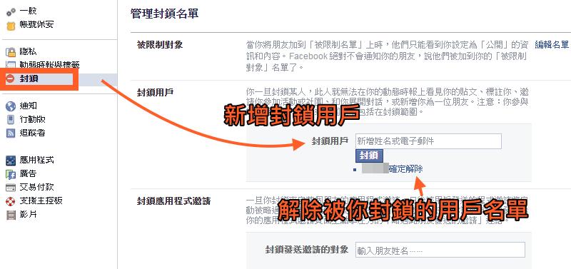 FB 封鎖 對方知道嗎?查詢黑名單,解除好友,解析封鎖功能!(教學)