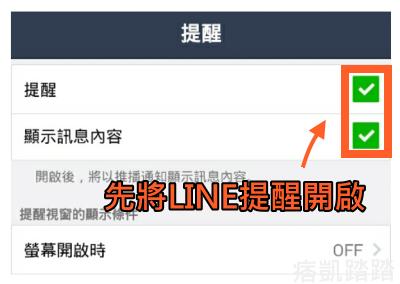 LINE_FB已讀不回3
