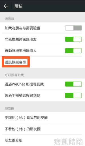 《微信WeChat》解除、加入對方黑名單。怎麼看被封鎖(教學) | 痞凱踏踏 | PKstep