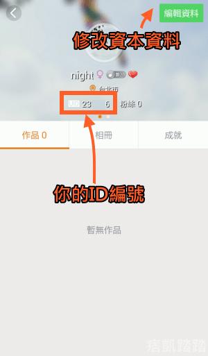 歡唱KTV教學16_