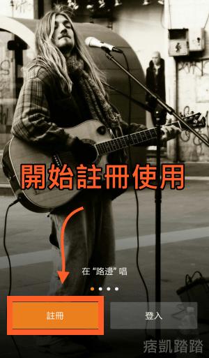 歡歌KTV教學3