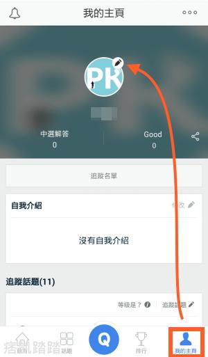 LINE Q_更改名字1