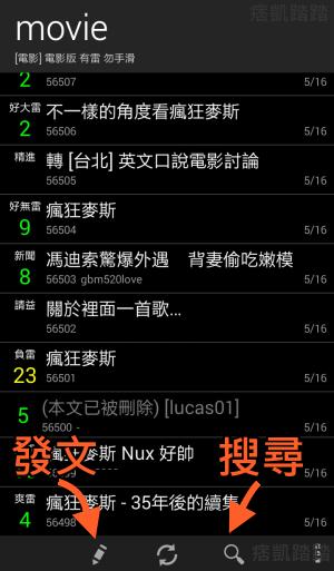 MO PTT手機版_5