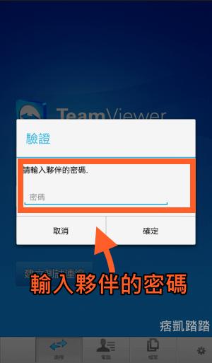 teamviewer遠端遙控連線3
