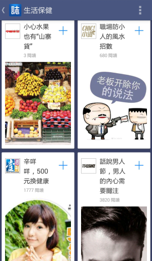 免費雜誌app3