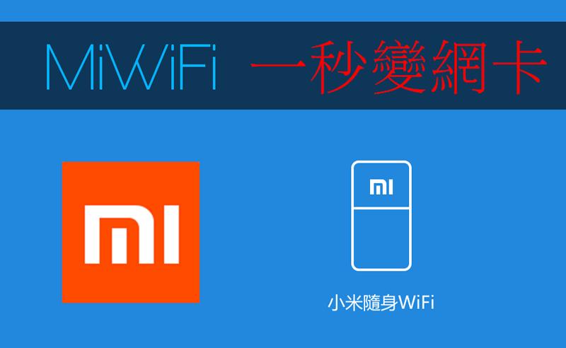 小米隨身WiFi 網卡