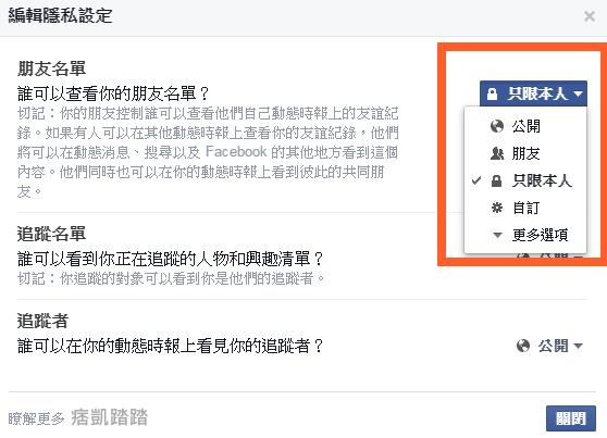 FB朋友名單隱藏2