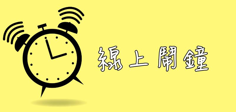 線上鬧鐘軟體