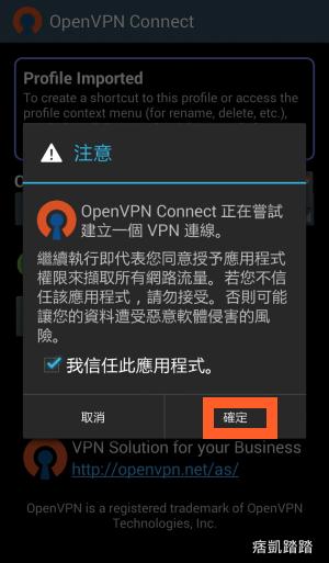 破解天天動聽VPN3