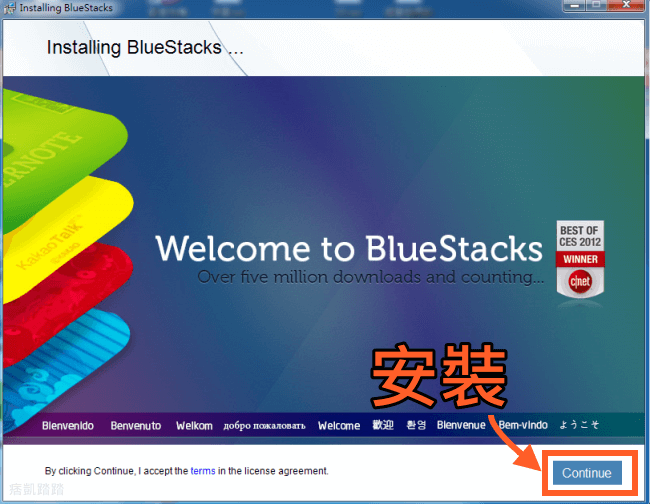 Android模擬器BlueStacks1