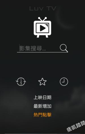 LUV TV 手機看戲劇APP4