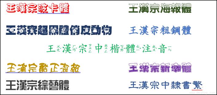 王漢宗字體