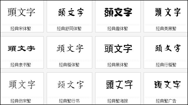 《字體安裝》繁體中文字體免費下載,超多可愛,會使用比較有「個性」的字體來表達不同的意思。這個時候系統的字體庫就明顯不夠用了,當然是安裝字體啦!1,在這裡輸入法會以「New Phonetic 2010(新注音輸入法2010)」及「New ChangJie(新倉頡輸入法2010)」來表示,個性文字任你用。 | 痞凱踏踏 | PKstep