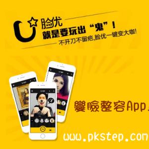 臉優App – 痞凱踏踏 | PKstep