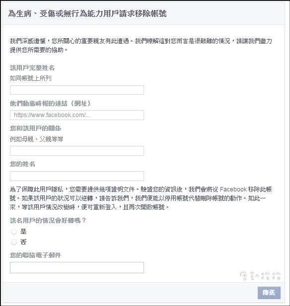 Facebook移除朋友帳號