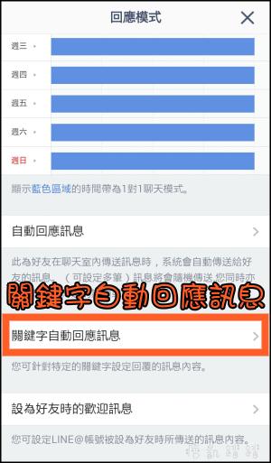 LINE@回應設定教學3