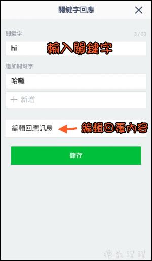 LINE@回應設定教學5