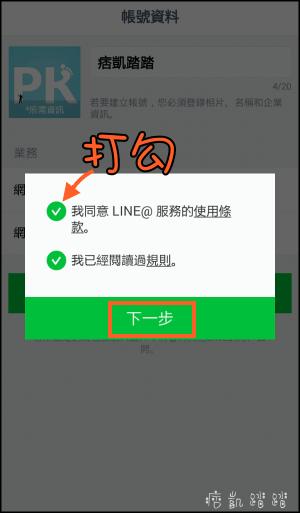 LINE@註冊教學4