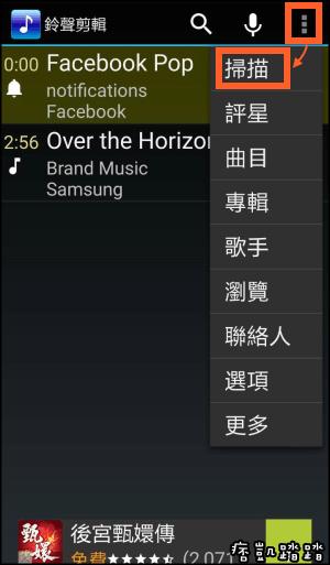 手機鈴聲剪輯App1