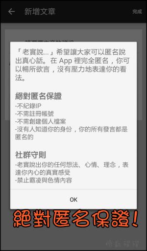 老實說匿名說出真心話App3