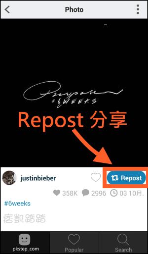 Instagram分享文章教學41