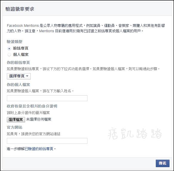 facebook藍勾勾申請1