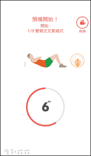 健身App推薦4