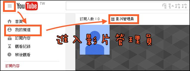 Youtube上字幕教學1