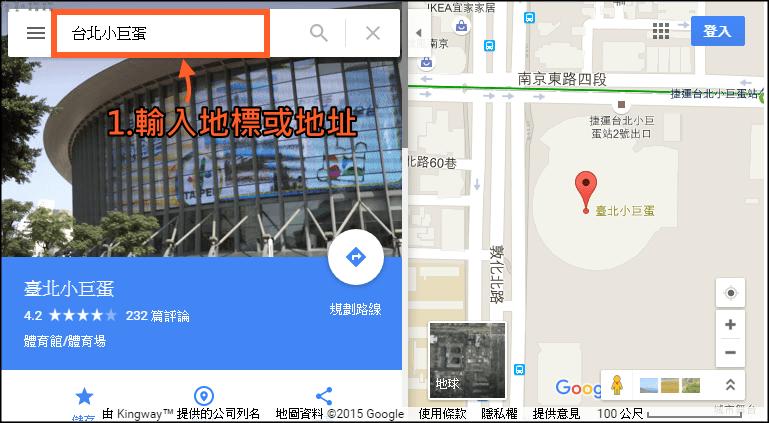 Google Map街景服務教學!用手機和電腦都能看3D全景影像地圖   痞凱踏踏   PKstep