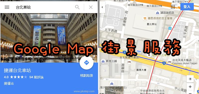 Google Map | 痞凱踏踏 | PKstep