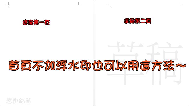 word第一頁不要頁碼教學5