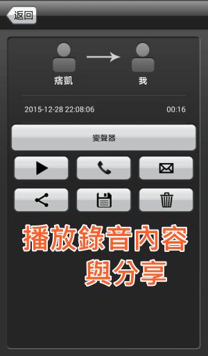通話錄音App2