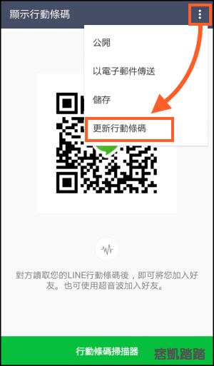 LINE QR Code產生器教學!製作專屬的行動條碼名片,掃描即可加好友。 | 痞凱踏踏 | PKstep