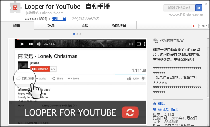 looper for youtube chrome