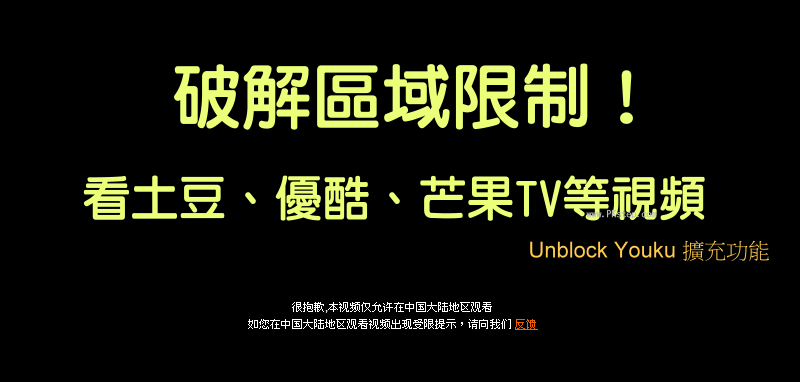 unblock video