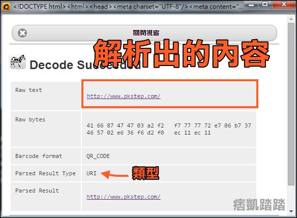 Qrcode線上掃描器4_