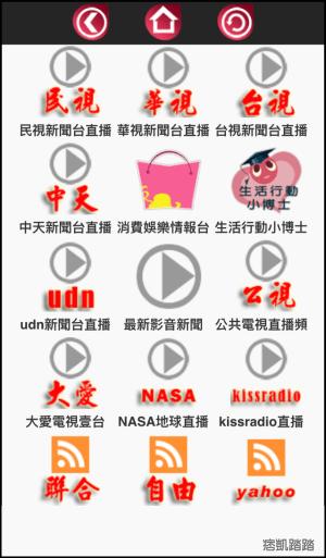 手機新聞直播APP!免費看臺灣九大新聞電視臺即時LIVE轉播 (Android、iOS)   痞凱踏踏   PKstep