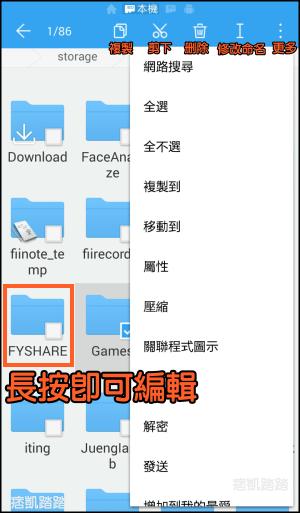 ES手機檔案管理器APP2